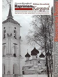 Каргополь. Архитектурное наследие в фотографиях (Kargopol: Architectural Heritage in Photographs)