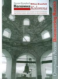 Коломна. Архитектурное наследие в фотографиях (Kolomna: Architectural Heritage in Photographs)
