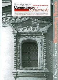 Соликамск. Архитектурное наследие в фотографиях (Solikamsk: Architectural Heritage in Photographs)