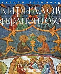 Кириллов, Ферапонтово (Kirillov, Ferapontovo)