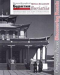 Бурятия. Архитектурное наследие в фотографиях (Buriatiia: Architectural Heritage in Photographs)
