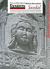 Суздаль. Архитектурное наследие в фотографиях (Suzdal: Architectural Heritage in Photographs)
