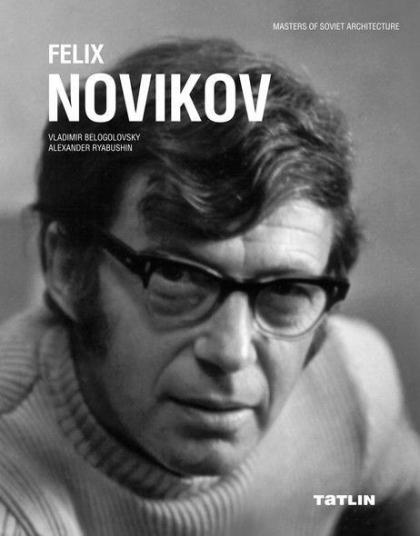 Феликс Новиков