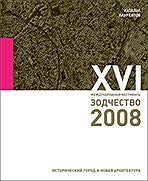 Каталог лауреатов XVI Международного фестиваля «Зодчество-2008»