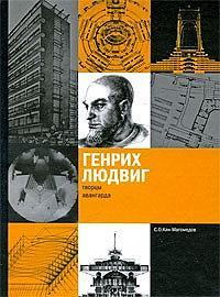 Генрих Людвиг