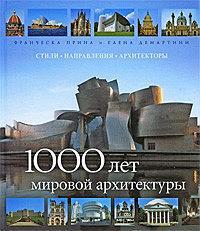 1000 лет мировой архитектуры