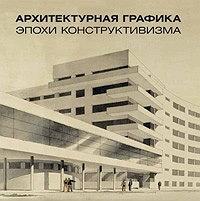 Архитектурная графика эпохи конструктивизма в собрании Государственного музея истории Санкт-Петербурга