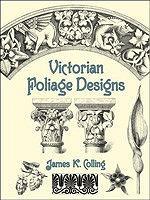 Victorian foliage designs (Викторианский растительный орнамент)