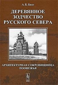 Деревянное зодчество Русского Севера. Архитектурная сокровищница Поонежья