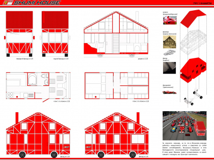 SHUMI HOUSE. Проект дома для Михаэля Шумахера в рамках конкурса Дом для Звезды