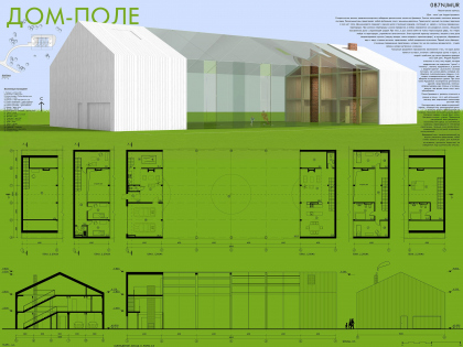 Дом - поле. Проект дома для Андрея Аршавина в рамках конкурса Дом для Звезды