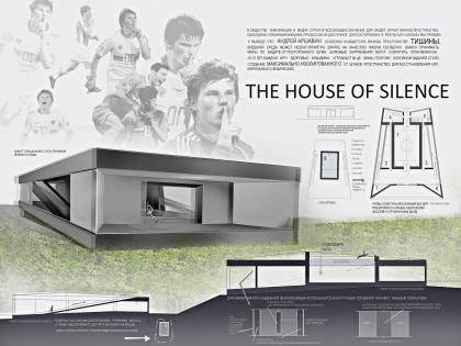 THE SILENCE HOUSE. Проект дома для Андрея Аршавина в рамках конкурса Дом для Звезды