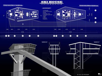SKI HOUSE. Проект дома для Михаила Прохорова в рамках конкурса Дом для Звезды