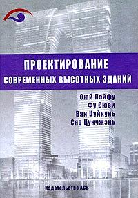 Проектирование современных высотных зданий