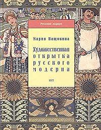 Художественная открытка русского модерна