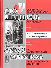 Сто шедевров советского архитектурного авангарда