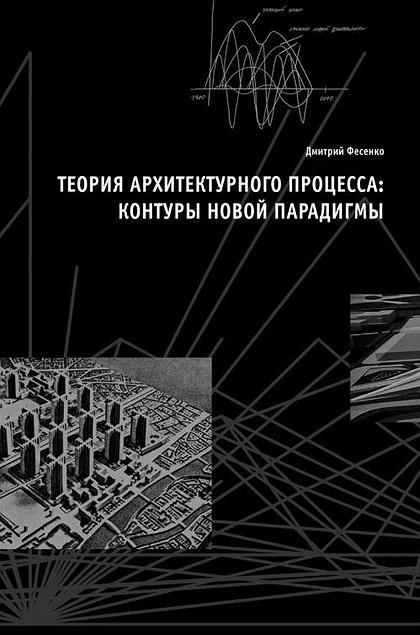 Теория архитектурного процесса: контуры новой парадигмы