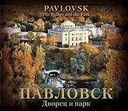 Павловск. Дворец и парк