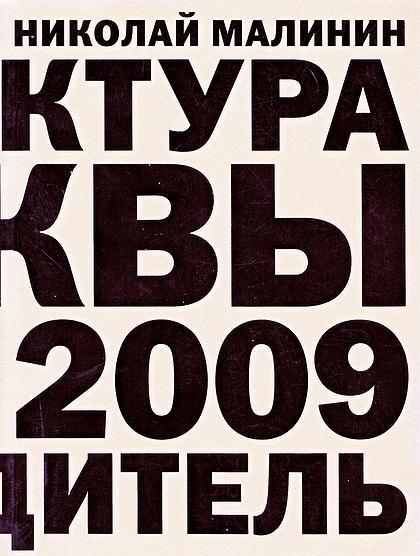 Архитектура  москвы. 1989-2009. Путеводитель