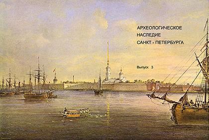 Археологическое наследие Санкт-Петербурга