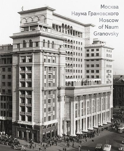 Москва Наума Грановского (Moscow of Naum Granovsky)
