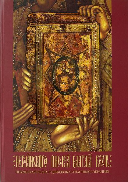 Невьянского письма благая весть. Невьянская икона в церковных и частных собраниях