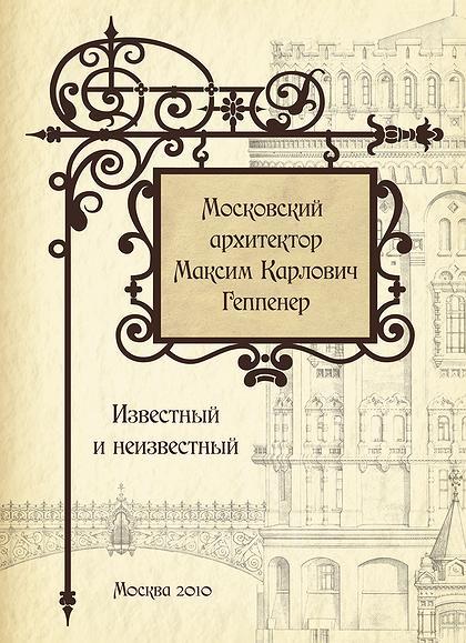 Московский архитектор Максим Карлович Геппенер. Известный и неизвестный