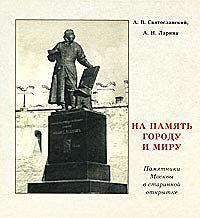 На память городу и миру. Памятники Москвы на старинной открытке
