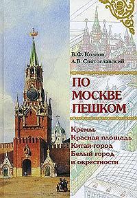По Москве пешком