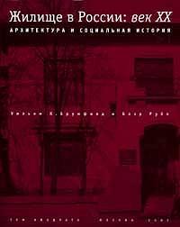 Жилище в России: век ХХ. Архитектура и социальная история
