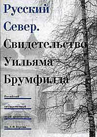 Русский Север. Свидетельство Уильяма Брумфилда