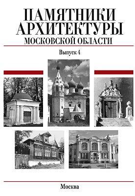Памятники архитектуры Московской области
