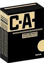 Репринт журнала «Современная архитектура»