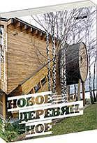 Новое деревянное. 1999 - 2009