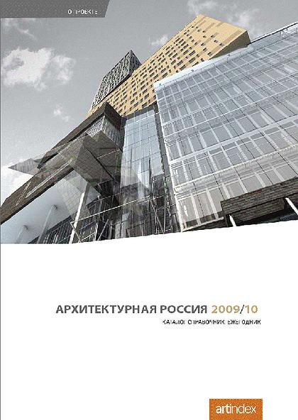 Архитектурная Россия 2009/10