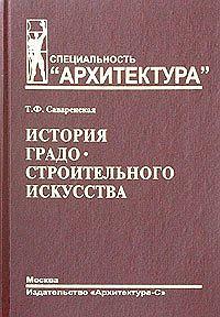 История градостроительного искусства: Рабовладельческий и феодальный периоды.
