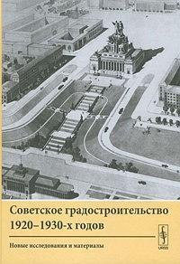 Советское градостроительство 1920-1930-х годов: Новые исследования и материалы