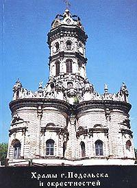 Храмы г. Подольска и окрестностей