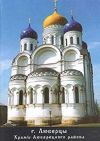 Г. Люберцы и храмы Люберецкого района