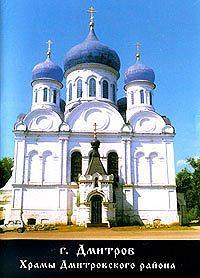 Г. Дмитров. Храмы Дмитровского района