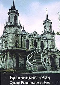 Бронницкий уезд. Храмы Раменского района