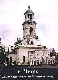 Г. Чехов, храмы Чеховского района Московской области
