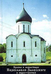 Храмы и монастыри Переславля-Залесского и окрестностей