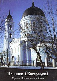 Ногинск (Богородск). Храмы Ногинского района