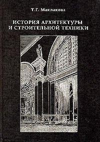 История архитектуры и строительной техники. Зодчество доиндустриальной эпохи