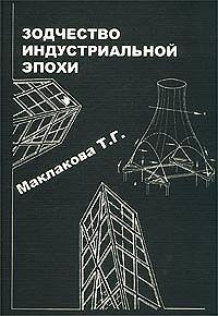 История архитектуры и строительной техники. Зодчество индустриальной эпохи