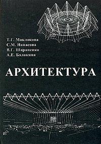 Архитектура. Учебник