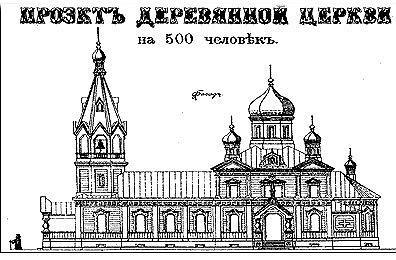 Рис. 14(а).Типовой проект церкви. С чертежа XIX в.