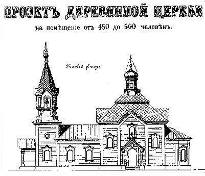 Рис. 14(б).Типовой проект церкви. С чертежа XIX в.