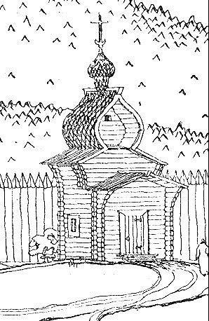 Рис. 24. Реконструкция церкви Илимской Казанской Богоматери. Автор Гумбург Ю.Н.